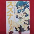 Suzunari #2 Manga Japanese / IWAMI Shouko