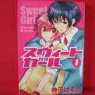 Sweet Girl #1 Manga Japanese / KANDA Haruka