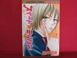 Sweet Mission #1 Manga Japanese / FUJII Akemi