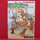 Tabibito #3 Manga Japanese / SHIGENO Naoki