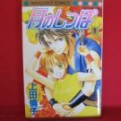 Tail of the Moon #1 Manga Japanese / UEDA Rinko