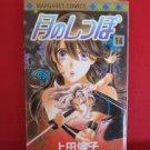 Tail of the Moon #14 Manga Japanese / UEDA Rinko