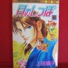 Tail of the Moon #6 Manga Japanese / UEDA Rinko