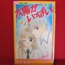 Taiyou ga Ippai Manga Japanese / AOKI Kotomi