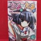 Tama to Tama to #1 Manga Japanese / Chinjaorosu