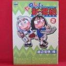 Tanoshii Shinsengumi #2 Manga Japanese / WATANABE Denki