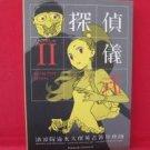 Tantei Gishiki #2 Manga Japanese / OTSUKA Eiji, SEIRYOIN Ryusui, HASHII Chizu