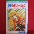 Tantei Revolution #2 Manga Japanese / MORIMOTO Rina