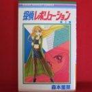 Tantei Revolution #4 Manga Japanese / MORIMOTO Rina
