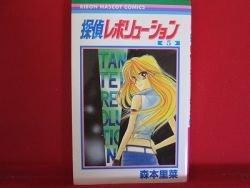 Tantei Revolution #5 Manga Japanese / MORIMOTO Rina