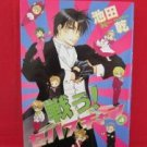 Tatakau! Sebastian #4 Manga Japanese / IKEDA Kan