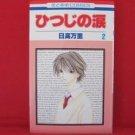 Tears of a Lamb #2 Manga Japanese / HIDAKA Banri