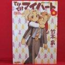 Teke Teke My Heart #6 Manga Japanese / TAKEMOTO Izumi