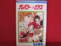 Telepathy Pierce Manga Japanese / MATSUMOTO Natsumi