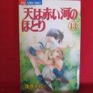 Ten wa Akai Kawa no Hotori #13 Manga Japanese / SHINOHARA Chie