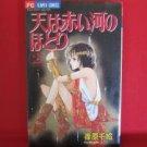 Ten wa Akai Kawa no Hotori #2 Manga Japanese / SHINOHARA Chie