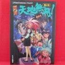 Tenchi Muyo Ryo Ohki 2nd OVA 'Ryu no Maki' Full Color Manga Japanese