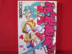 Tenchi Muyo! Ryo Ohki #4 Manga Japanese / OKUDA Hitoshi