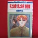Tenjou no Ai Chijou no Koi: Tokubetsuhen Manga Japanese / KATOU Tomoko