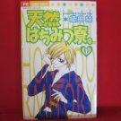 Tennen Hachimitsu Ryou #1 Manga Japanese / ODA Aya