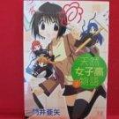Tennen Joshikou Monogatari #2 Manga Japanese / KADOI Aya