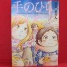 Tenohira Size Manga Japanese / TENDOU Kirin
