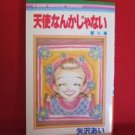Tenshi Nanka ja Nai #8 Manga Japanese / YAZAWA Ai