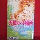 Tenshi no Iru Basho - Dr. Piyoko no Kenshuu Nooto #5 Manga Japanese / ORIHARA Mito
