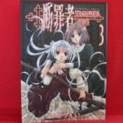 Tetragrammaton Labyrinth #3 Manga Japanese / ITOU Ei
