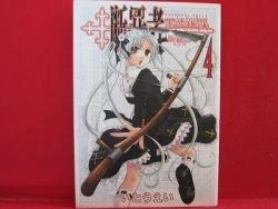 Tetragrammaton Labyrinth #4 Manga Japanese / ITOU Ei