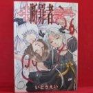 Tetragrammaton Labyrinth #6 Manga Japanese / ITOU Ei