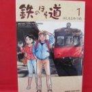 Tetsu no Hosomichi #1 Manga Japanese / HASHIMOTO Mitsuo