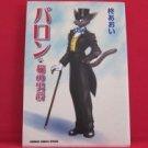 The Cat Returns Baron - Neko no Danshaku Manga Japanese / HIIRAGI Aoi