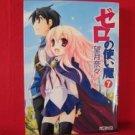 The Familiar of Zero #7 Manga Japanese / YAMAGUCHI Noboru, MOCHIZUKI Nana