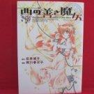 The Good Witch of the West #1 Manga Japanese / OGIWARA Noriko, MOMOKAWA Haruhiko