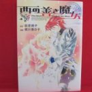 The Good Witch of the West #4 Manga Japanese / OGIWARA Noriko, MOMOKAWA Haruhiko