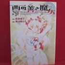 The Good Witch of the West #5 Manga Japanese / OGIWARA Noriko, MOMOKAWA Haruhiko
