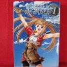 The Legend of Heroes: Trails in the Sky #1 Manga Japanese / KITSUTSUKI Shinki
