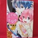 The Prince Is Being Charged Ousama wa Juudenchu Manga Japanese / Keiko Yamamoto