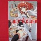 The Sacred Blacksmith? #1 Manga Japanese / MIURA Isao, YAMADA Koutarou