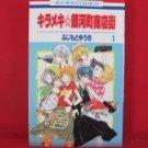 The Stellar Six of Gingacho #1 Manga Japanese / FUJIMOTO Yuuki