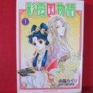The Story of Saiunkoku #1 Manga Japanese / YUKINO Sai