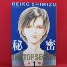 The Top Secret #1 Manga Japanese / SHIMIZU Reiko