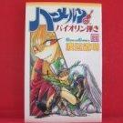 The Violinist of Hamelin #28 Manga Japanese / WATANABE Michiaki