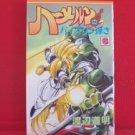 The Violinist of Hamelin #6 Manga Japanese / WATANABE Michiaki