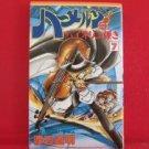The Violinist of Hamelin #7 Manga Japanese / WATANABE Michiaki