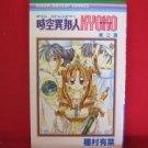 Time Stranger Kyoko #2 Manga Japanese / TANEMURA Arina