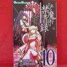 To Aru Majutsu no Index #10 Manga Japanese / KAMACHI Kazuma, KOGINO Chuuya