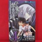 To Aru Majutsu no Index #4 Manga Japanese / KAMACHI Kazuma, KOGINO Chuuya