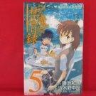 To Aru Majutsu no Index #5 Manga Japanese / KAMACHI Kazuma, KOGINO Chuuya